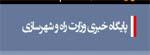 پايگاه خبري وزارت راه